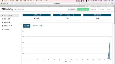 【たった18行!!】RailsでWebpay経由でクレジットカード決済を構築する