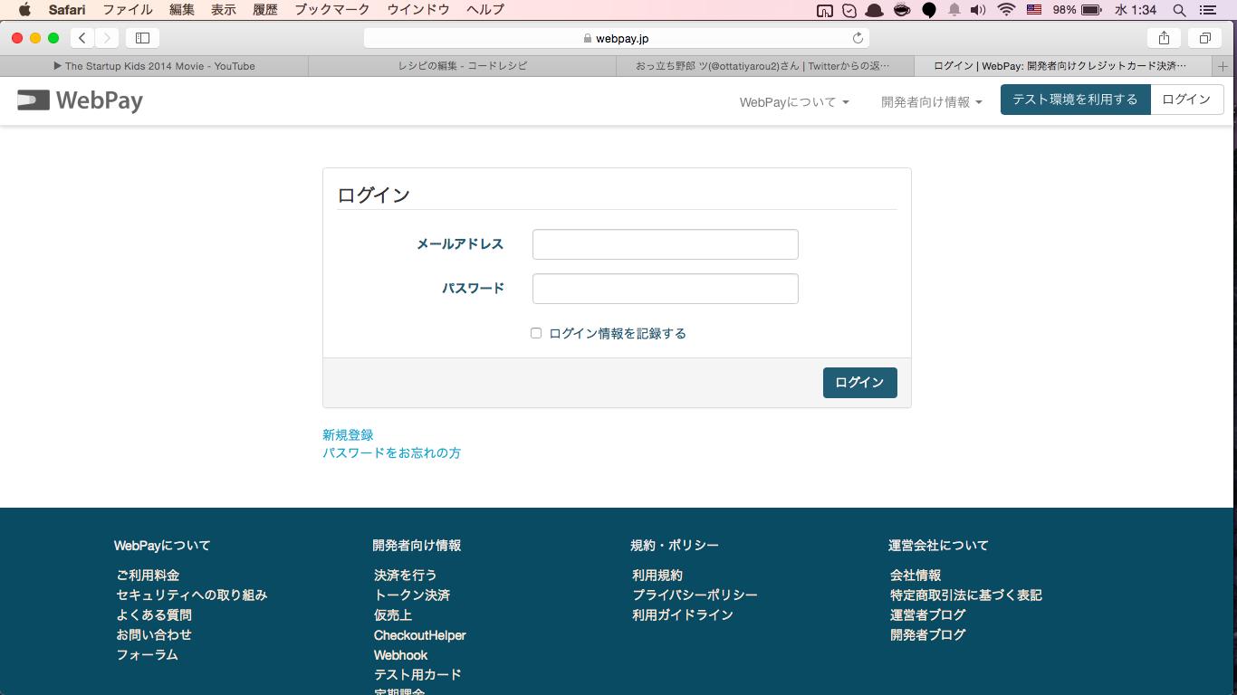 スクリーンショット 2014-12-31 1.34.04.png