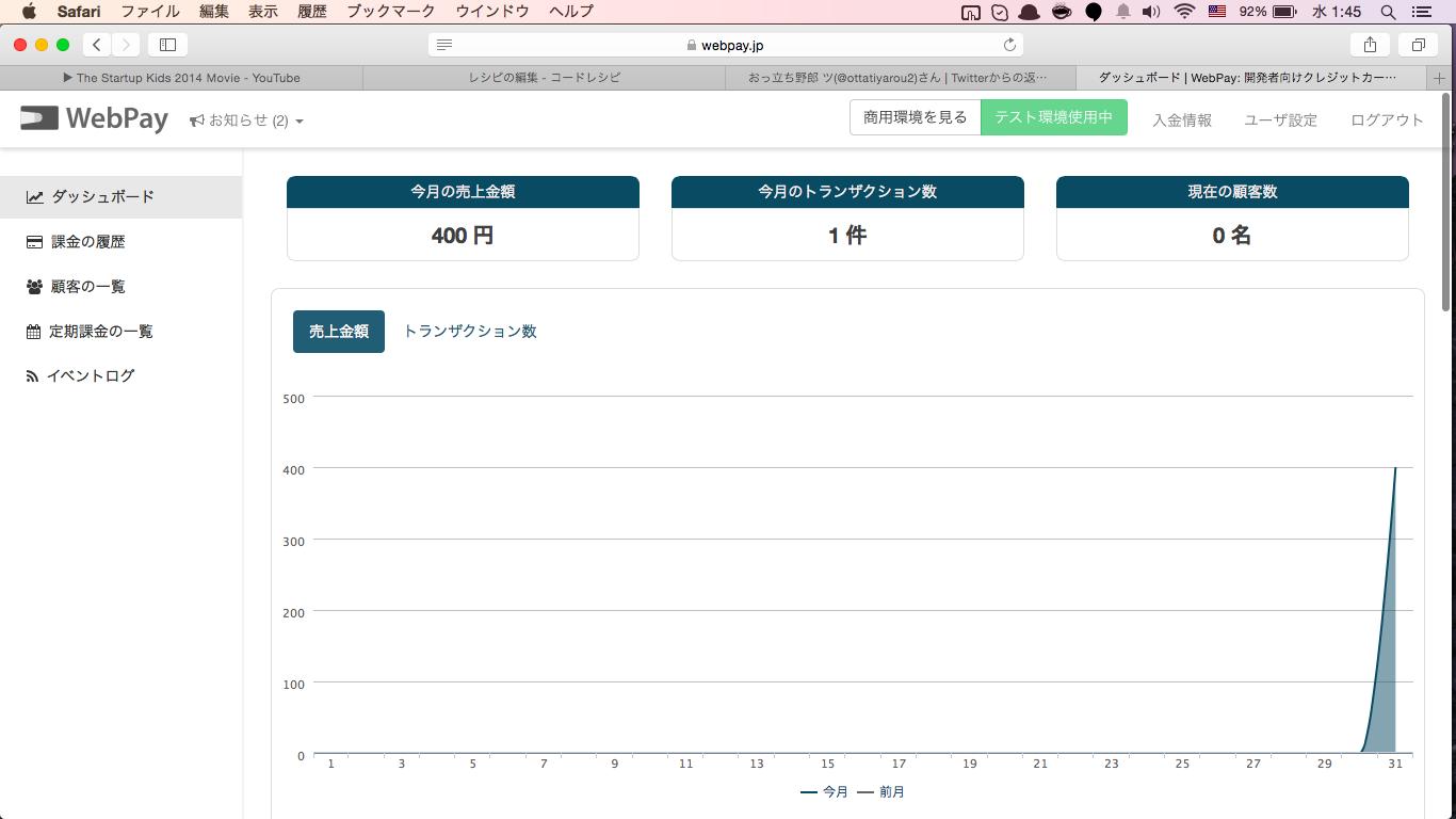 スクリーンショット 2014-12-31 1.45.57.png